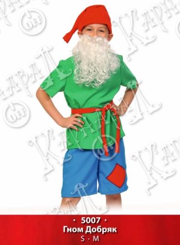 Карнавальный костюм Гном Добряк, 7-9 лет