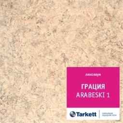 Линолеум бытовой Tarkett Грация Arabeski 1 3 м