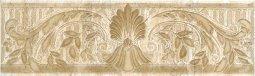 Бордюр Скульптура Kerama Marazzi Травертин AD\A115\8180 20х5.7