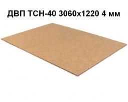 ДВП ТСН-40 3060х1220 4 мм