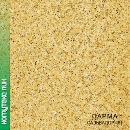 Линолеум Бытовой Комитекс Лин Парма 25-451 Сальвадор 2,5 м