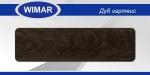 Плинтус со съемной панелью и мягким краем Wimar 818 Дуб Гартвис 86мм 2.5 м
