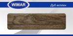 Плинтус со съемной панелью и мягким краем Wimar 820 Дуб Асплен 86мм 2.5 м