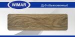 Плинтус со съемной панелью и мягким краем Wimar 817 Дуб Обыкновенный 86мм 2.5 м