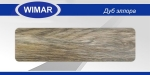 Плинтус со съемной панелью и мягким краем Wimar 809 Дуб Эллора 86мм 2.5 м