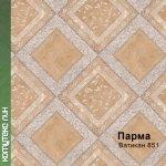 Линолеум Бытовой Комитекс Лин Парма 30-851 Ватикан 3 м