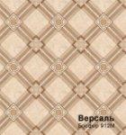Линолеум Бытовой Комитекс Лин Версаль 30-912M Босфор 3 м