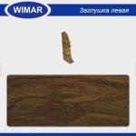 Заглушка левая и правая Wimar 813 Дуб Дворцовый 58мм (2шт)