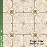 Линолеум Бытовой Комитекс Лин Версаль 30-232 Магеллан 3 м